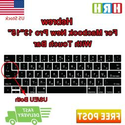 hebrew silicone keyboard cover skin for macbook